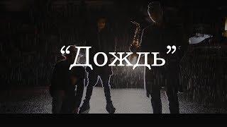 Дождь Rain Official Music Video