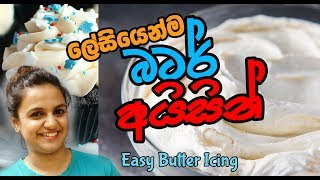 How to make BEST Buttercream Icing  Easy Recipe  Cake Creations