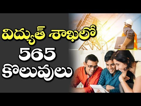 GOOD NEWS! 565 Posts for the Role of Sub Engineer | Government Job Notifications | VTube Telugu