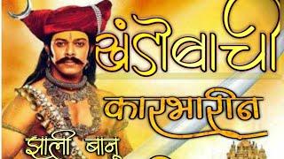Khandobachi Karbharin, Chandan Kamble live on B...
