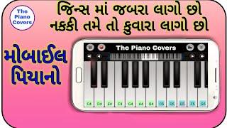 Jens Ma Jabra Lago Chho | Nakki Tame To Kuvara Lago Chho | Dev Ahir | Piano Cover | Piano Tutorial |