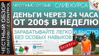 ЗАРАБОТОК 4000 РУБЛЕЙ В ДЕНЬ. ЖУРНАЛИСТ-MONEY / ЧЕСТНЫЙ ОБЗОР / СЛИВ КУРСА
