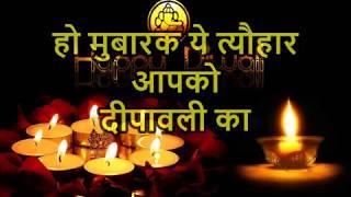 2017 Happy Diwali, Happy Deepavali Greeting Cards, Diwali SMS Shayari in Hindi