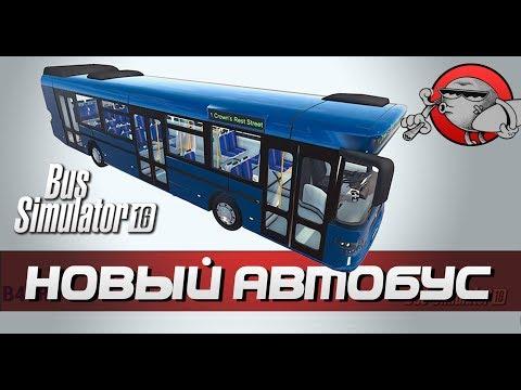 Bus Simulator 16 #2 - Новый автобус