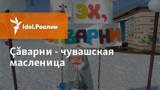 Çăварни - чувашская масленица
