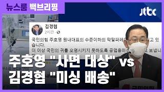 """[백브리핑] 주호영 '사면' 막말에 김경협 """"공업용 미싱 선물"""" / JTBC 뉴스룸"""