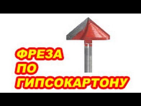 Фрезеруем гипсокартон. Часть 2. Шайтер Андрей! - YouTube