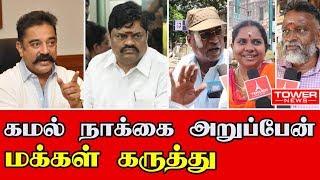 கமல் நாக்கை அறுப்பேன் | kamal vs Rajendrabalaji | kamal haasan controversy | Tower news