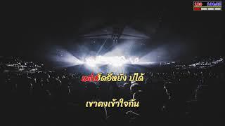สิเหลือบ่ | ศร สินชัย | (Cover Midi Karaoke)
