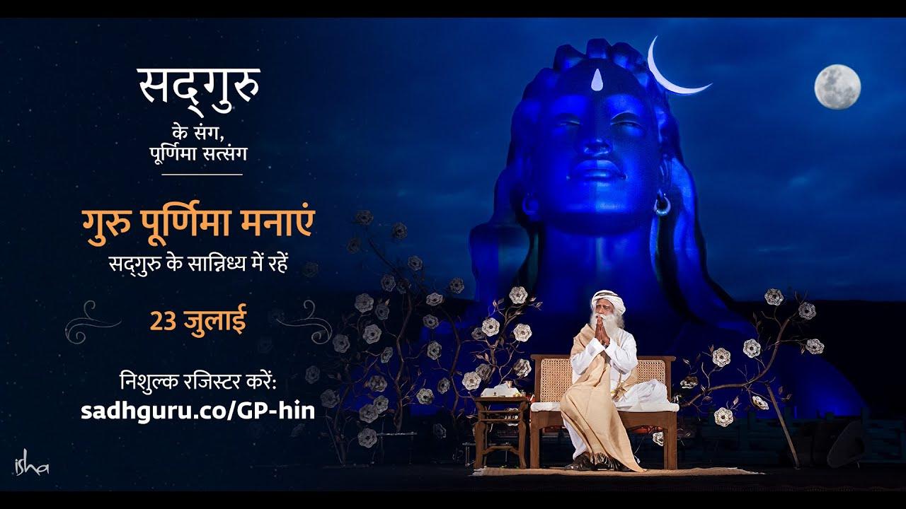 गुरु पूर्णिमा 2021- सद्गुरु के साथ   Sadhguru Hindi