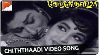 Chiththaadi Video Song || Ther Thiruvizha Movie || MGR, Jayalalitha || South Video Songs