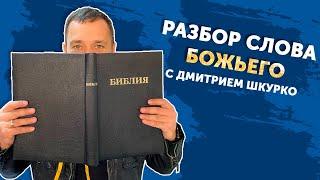 Евангелие от Луки 16 глава часть 1//Разбор слова Божьего с Дмитрием Шкурко