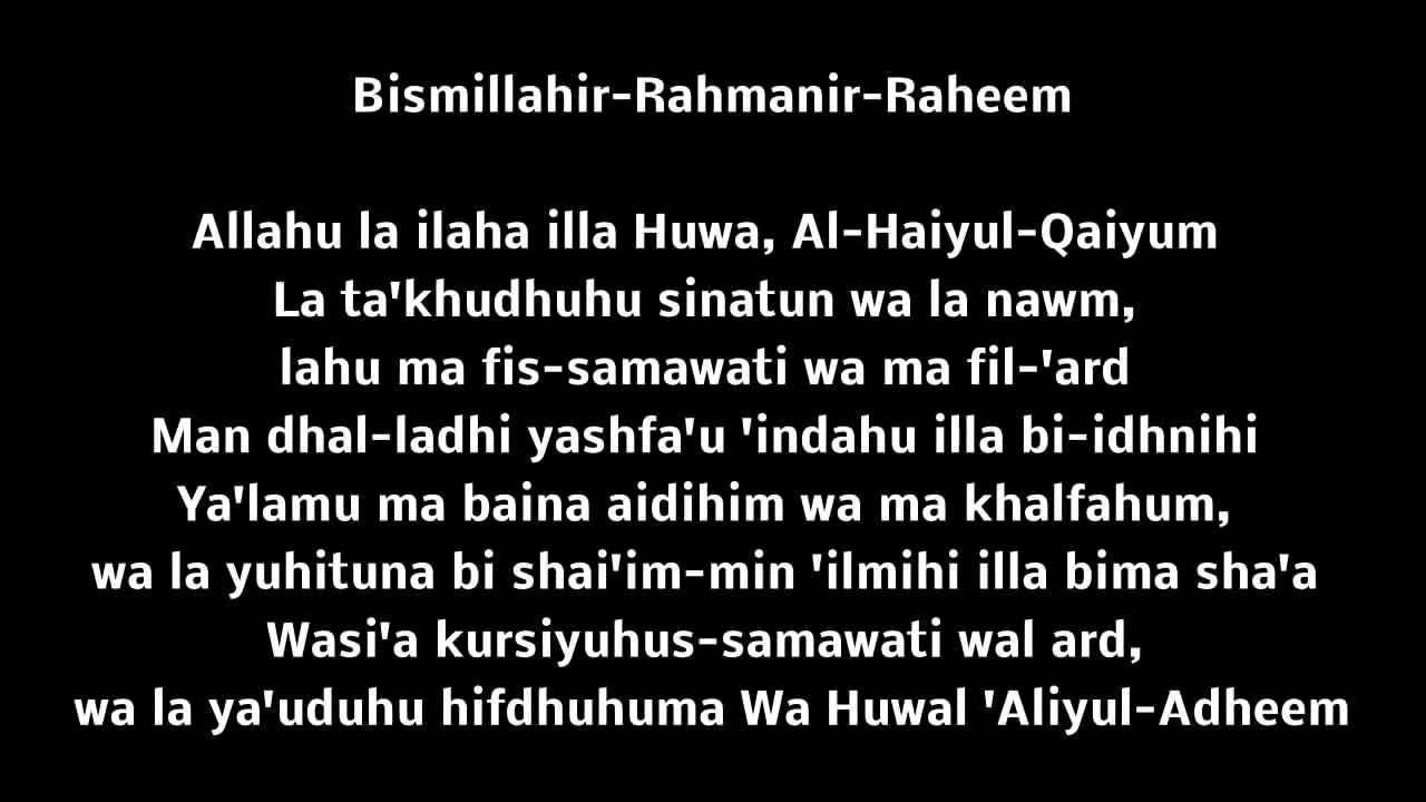 Ayatul Qursi Text Dalam Rumi Bagi Memudahkan Penghafalan Youtube
