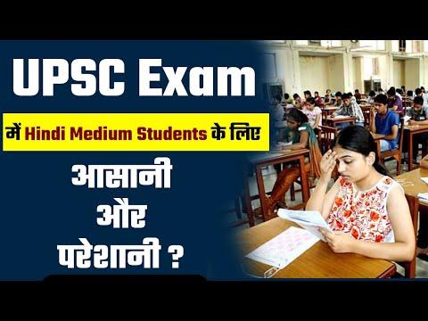 Challenges & Solutions for Hindi Medium Student in UPSC Exam || UPSC Exam 2021 || Prabhat exam