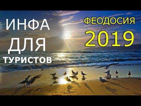 ВСЕ про Отдых в ФЕОДОСИИ 2020! Для Туристов!