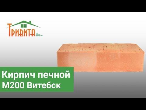 Кирпич печной полнотелый М200 Витебск