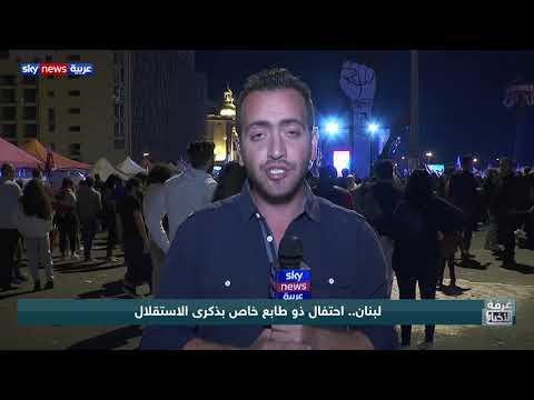 لبنان.. احتفال ذو طابع خاص بذكرى الاستقلال  - نشر قبل 3 ساعة