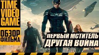 Первый мститель: Другая война  - Видео Обзор Фильма (Captain America: The Winter Soldier)