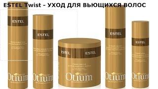 Нужны послушные локоны? Уход для вьющихся волос. Обзор известного бренда Estel (Эстель), Россия.