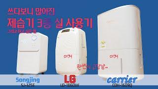 가성비 제습기 SongJing SJ-125E 비교리뷰 …