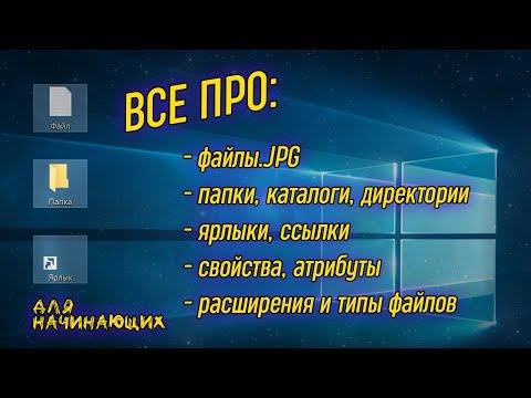 Урок 07 - Файлы, папки, каталоги, ярлыки и ссылки | Компьютерные курсы 2019 (Windows 10)