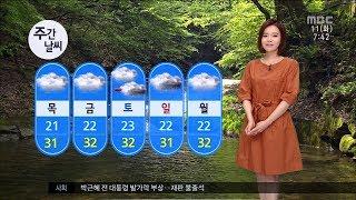 [대전MBC뉴스]날씨와 생활정보