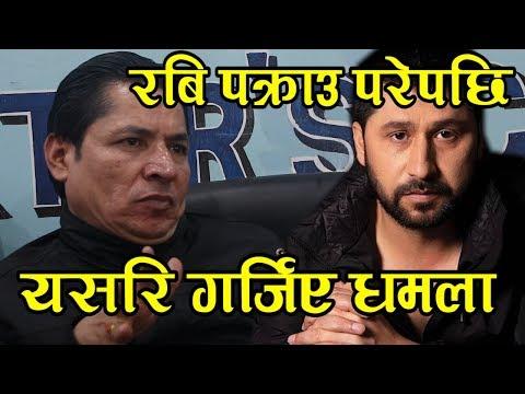 रबि पक्राउ परेपछि यसरि गर्जिए पत्रकार ऋषि धमला Rishi Dhamala Interview