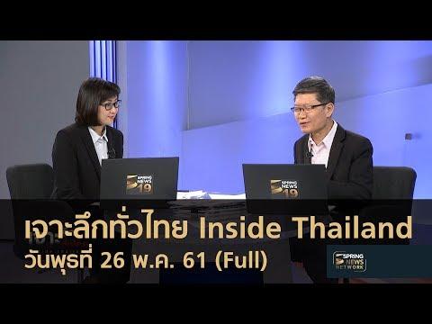 เจาะลึกทั่วไทย Inside Thailand (Full)   16 พ.ค.61   เจาะลึกทั่วไทย
