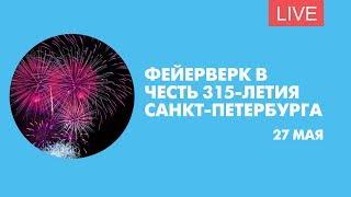 Фейерверк в честь Дня города. Онлайн-трансляция