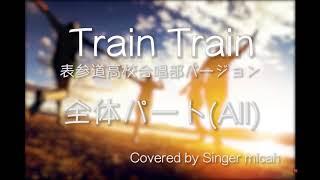 Singer micahが大好きなドラマ、表参道合唱部バージョンの「Train Train...