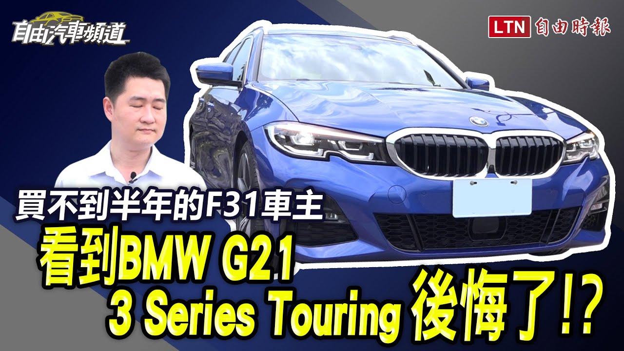 買不到半年的F31車主,看到大改款BMW G21 3 Series Touring後悔了!?