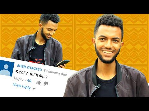 ልጥፍ የምትል ሴት ትመቸኛለች ከተወዳጁ ቲክቶከር ዳዊት የትም ጋር Dawit Yetim with Fegegita React