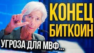 МВФ против Биткоина. Ripple – лузер. Запрет майнинга в Китае. Рекорд от Binance