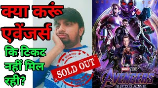 Avengers endgame - Collection | Analysis | Avengers endgame review | Avengers endgame predictions