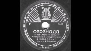 СЕРЕНАДА из к/ф «Песни на улицах» исп. А. Коваленко грампластинка запись 1413