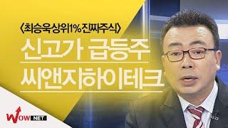 [최승욱 진짜주식] 금주 신고가 급등주 - 삼성전자 #1/17