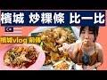 一次吃五家檳城炒粿條!!Char Kway Teow of Penang is very nice! 「破台語#139」 「Vlog#79」