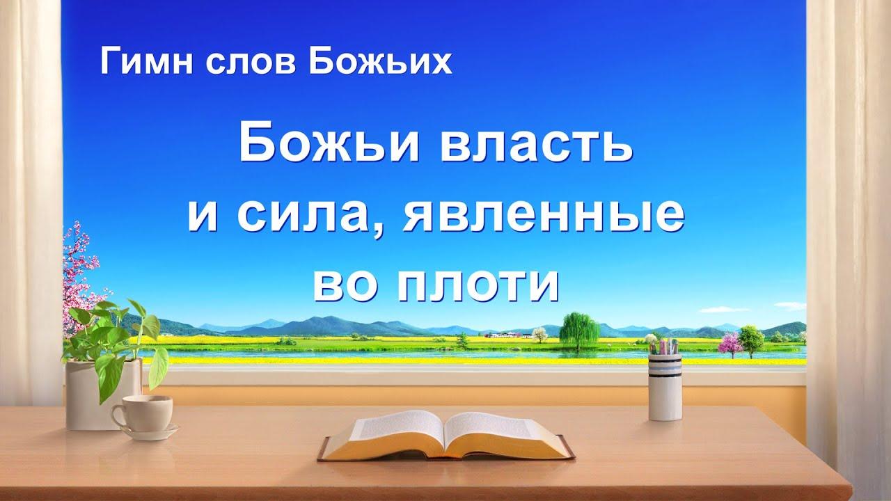 Христианский гимн «Божьи власть и сила, явленные во плоти» (Текст песни)
