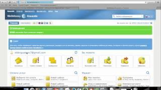 Как зарегистрировать электронные деньги? (Вебмани и Яндекс.Деньги)(Специально видео для новичков, у которых еще нет электронных денег. В этом видео я подробно показываю как..., 2013-11-02T17:33:38.000Z)
