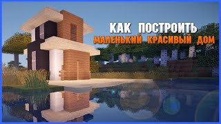 Маленький красивый дом в майнкрафт | Modern House | Мобильный дом | Как сделать?(Маленький красивый дом в майнкрафт | Modern House | Мобильный дом | Как сделать? =================================== Красивый дом..., 2015-02-14T23:20:51.000Z)