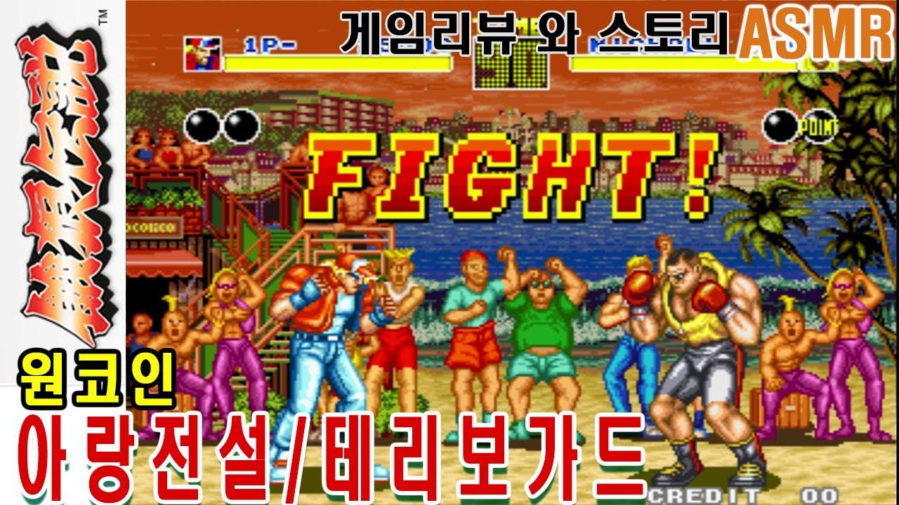 아랑전설 테리 원코인 Fatal Fury 餓狼伝説 고전게임 게임ASMR