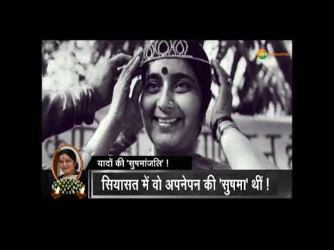Golden Memories of Sushma Swaraj