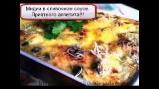 Мидии в сливочном соусе