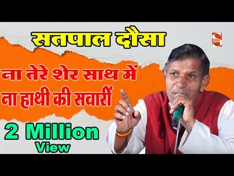 है  बालक नादान उम्र तेरी यानी | Satpal Dosa Super Hit Ragni | KrishanPal Bhati | Shakti Music