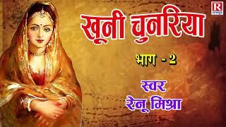खूनी चुनरिया भाग - 2    Khuni Chunariya Part - 2    Kissa Kahani    Rajput Cassettes #RanuMishra