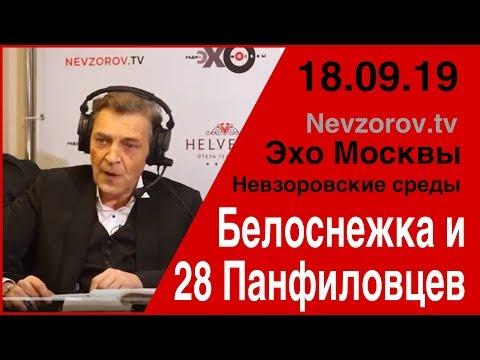 """Белоснежка и 28 панфиловцев. Невзоровские среды на радио """"Эхо Москвы"""" на канале Nevzorov.tv 18.09.19"""