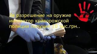 За разрешение на оружие инспектор криворожской полиции получил 10 тыс грн