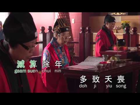 Taoist Chanting: Ching Mei Lai Dau Foh - Pure and Refined Ce