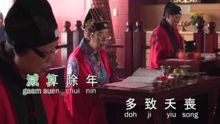 Taoist Chanting: Ching Mei Lai Dau Foh - Pure and Refined Ceremony Honouring the Dippers