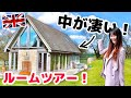 【イギリスの家】牧場にテニスコート付き!最高な英国の家に泊まったからルームツアーするね!